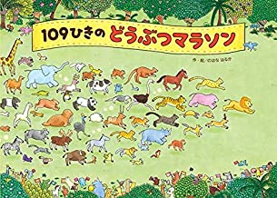 109ひきのどうぶつマラソン (【2歳・3歳・4歳児の絵本】)