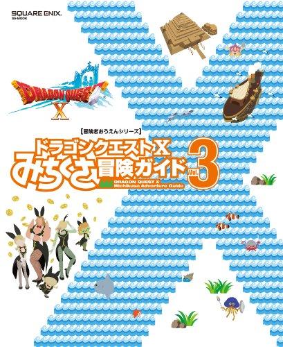 ドラゴンクエストX みちくさ冒険ガイドVol.3 (冒険者おうえんシリーズ)