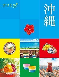 ココミル沖縄