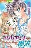 ブリリアントな魔法(2) (ちゃおコミックス)