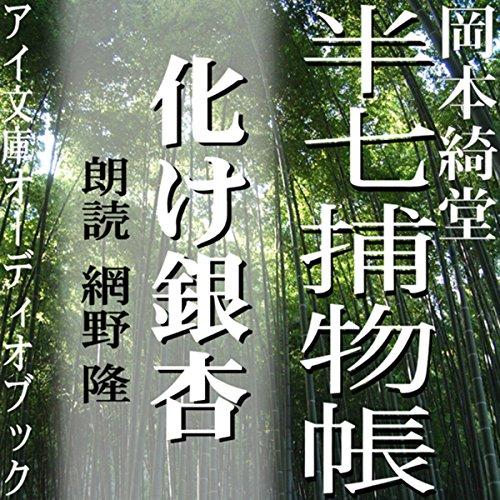 『半七捕物帳 化け銀杏』のカバーアート