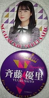 乃木坂46 斉藤優里 個別 缶バッチ 7th year birthday live