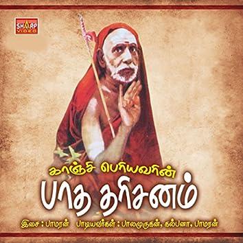 Kanchi Periyavarin Paadha Darisanam