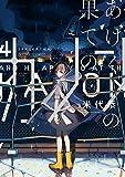 あげくの果てのカノン (4) (ビッグコミックス)