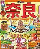 るるぶ奈良'22 (るるぶ情報版(国内))