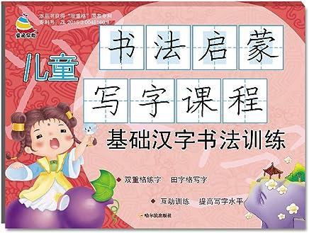 儿童书法启蒙写字课程(基础汉字书法训练)