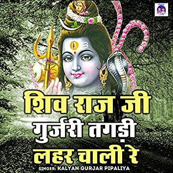 Shiv Raj Ji Gurjar Tagdi Laher Chali Re (Rajasthani)