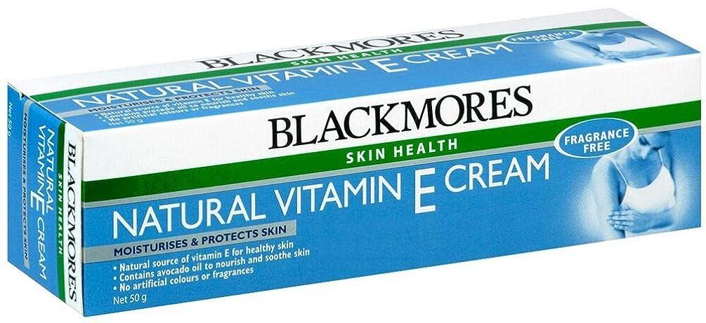 キュービックなので先生BLACKMORES ビタミンE クリーム 50g 【オーストラリア】