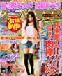 DVD付 スーパー写真塾 2013年 06月号