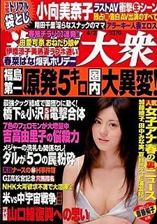 週刊大衆 2012年04月02日号
