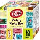 ネスレ日本 キットカット チョコレートお菓子 詰め合わせ ミニ バラエティパーティボックス 60枚入り 18種類アソートセット