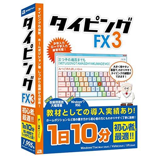 デネット タイピングFX3 PCソフト 教養