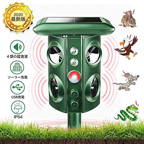 2020「改良型強化版」動物撃退器 害獣撃退 4個超音波スピーカー/機械波/強力LEDフラッシュライト 5つのモード選択可能 野良 猫よけ カラス 鳥害対策 ネズミよけ 200㎡有効範囲 周波数自動変換 感知範囲3-11m調整可能 ソーラー USB充電 800mahバッテリー PSE認証済み 日本語取扱説明書付き 品牌: Aokeou (最新バージョン)