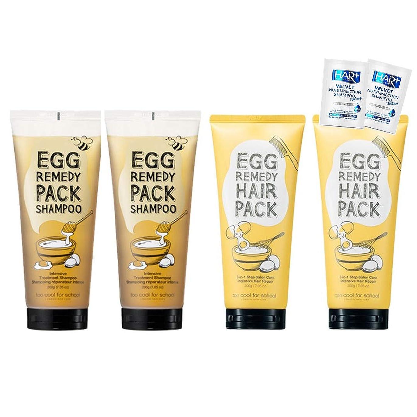 行穀物発音するトゥークールフォ―スクール(too cool for school)/エッグレミディパックシャンプーtoo cool for school Egg Remedy Pack Shampoo 200ml X 2EA + エッグレミディヘアパック/ too cool for school Egg Remedy Hair Pack 200ML X 2EA[並行輸入品]+non silicon shampoo 8ml