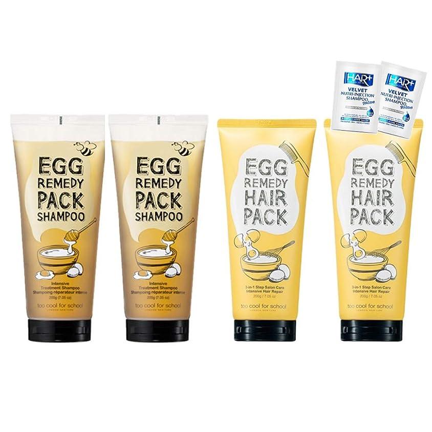 散歩に行く偉業薬用トゥークールフォ―スクール(too cool for school)/エッグレミディパックシャンプーtoo cool for school Egg Remedy Pack Shampoo 200ml X 2EA + エッグレミディヘアパック/ too cool for school Egg Remedy Hair Pack 200ML X 2EA[並行輸入品]+non silicon shampoo 8ml