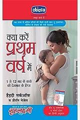 Kya Kare Pratham Varsh Mein : 1 se 12 mahine ke baccho ki dekhbaal ke tips (Hindi) Kindle Edition