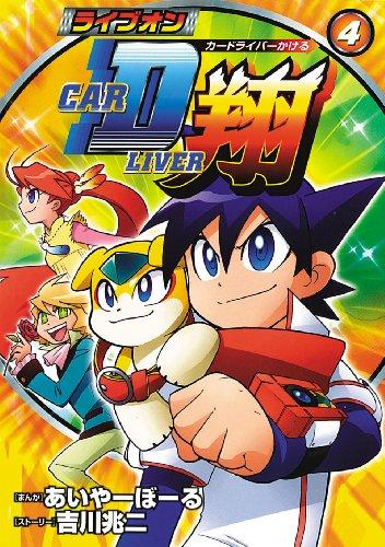 ライブオンCARDLIVER翔 4 (ブンブンコミックスネクスト) - あいやーぼーる, 吉川 兆二