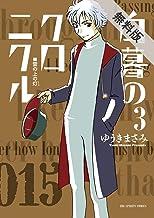 白暮のクロニクル(3)【期間限定 無料お試し版】 (ビッグコミックス)