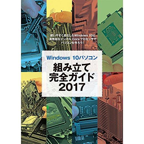 【無料ダウンロード】Windows10 パソコン組立て完全ガイド2017 ダウンロード版