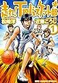 走れ!T校バスケット部 1 (バーズコミックススペシャル)