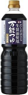 正田醤油 生醤油使用 万能つゆ 1000ml
