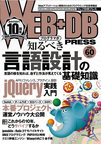 WEB+DB PRESS Vol.60の詳細を見る