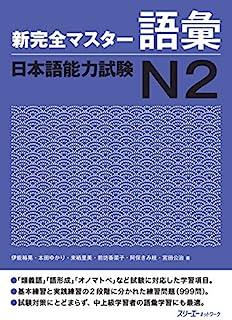 Kanzen Master Japanese Language Proficiency Test JLPT N2, Vocabulary (English and Japanese Edition)