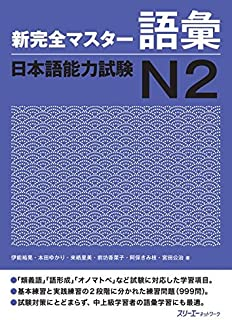 Kanzen Master Japanese Language Proficiency Test JLPT N2, Vocabulary (English and Japanese Edition)