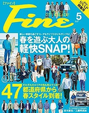 Fine (ファイン) 2021年 05月号 [雑誌]