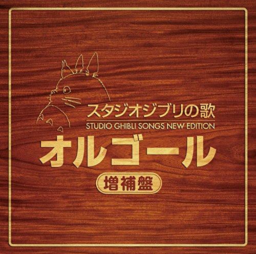 徳間ジャパンコミュニケーションズ『スタジオジブリの歌 オルゴール -増補盤-(TKCA-74303)』