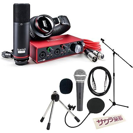 Focusrite フォーカスライト USBオーディオインターフェース Scarlett 2i2 Studio 3rd Gen サクラ楽器オリジナル ツインマイクレコーディングセット