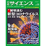 日経サイエンス2020年8月号(特集:解明進む新型コロナウイルス/室温超電導 実現への突破口)