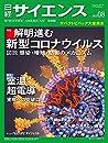 日経サイエンス2020年8月号 特集:解明進む新型コロナウイルス/室温超電導 実現への突破口