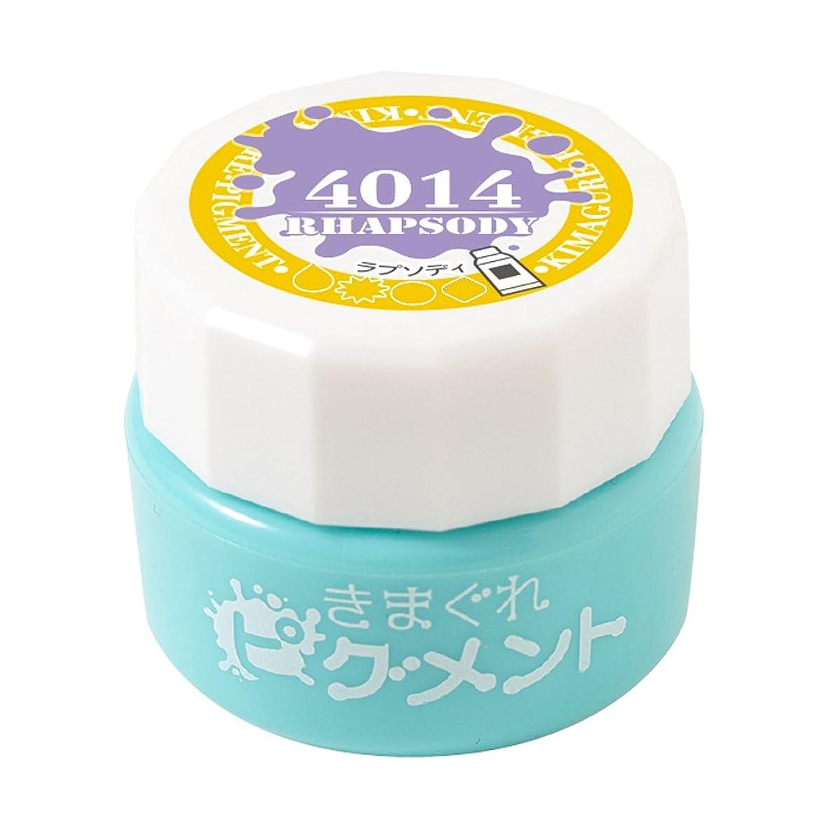 気分化粧制限されたBettygel きまぐれピグメント ラプソディ QYJ-4014 4g UV/LED対応