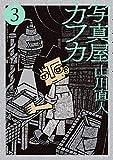 写真屋カフカ (3) (ビッグコミックススペシャル)