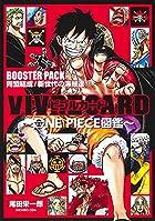 VIVRE CARD ~ONE PIECE図鑑~ BOOSTER PACK 同盟結成! 新世代の海賊達!!