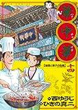 華中華(ハナ・チャイナ) 14 (ビッグコミックス)