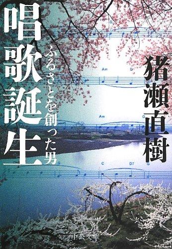 唱歌誕生 - ふるさとを創った男 (中公文庫)