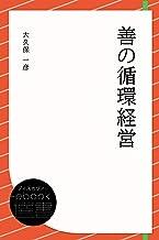 善の循環経営 (ディスカヴァーebook選書)