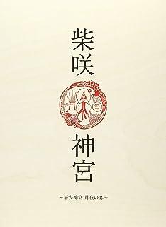「柴咲 神宮」~平安神宮~月夜の宴~ [Blu-ray]