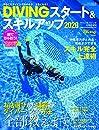 DIVING ダイビング スタート&スキルアップ2020 2019年 08月号