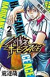 ハリガネサービスACE 2【期間限定 無料お試し版】 (少年チャンピオン・コミックス)