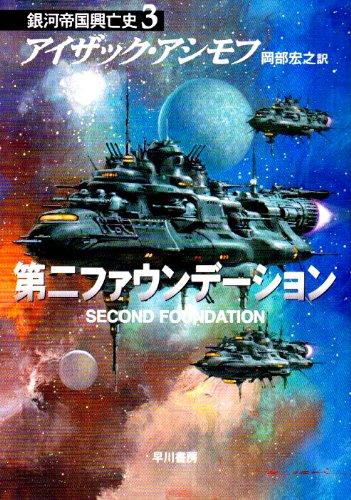 第二ファウンデーション ―銀河帝国興亡史〈3〉 (ハヤカワ文庫SF)の詳細を見る