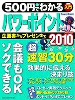 500円でわかるパワーポイント2010―企画書・資料・プレゼンがソクできる! (Gakken Computer Mook)