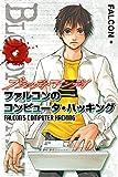 BLOODY MONDAY ファルコンのコンピュータ・ハッキング (週刊少年マガジンコミックス)