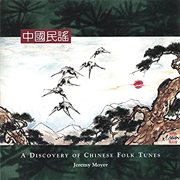 A Discovery of Chinese Folk Tunes