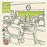 放送室 VOL.351~375