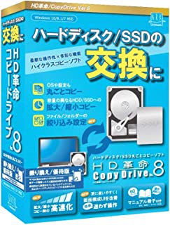 【最新版】HD革命/CopyDrive8_乗り換え/優待版 ハードディスク SSD 入れ替え 交換 まるごとコピーソフト コピードライブ