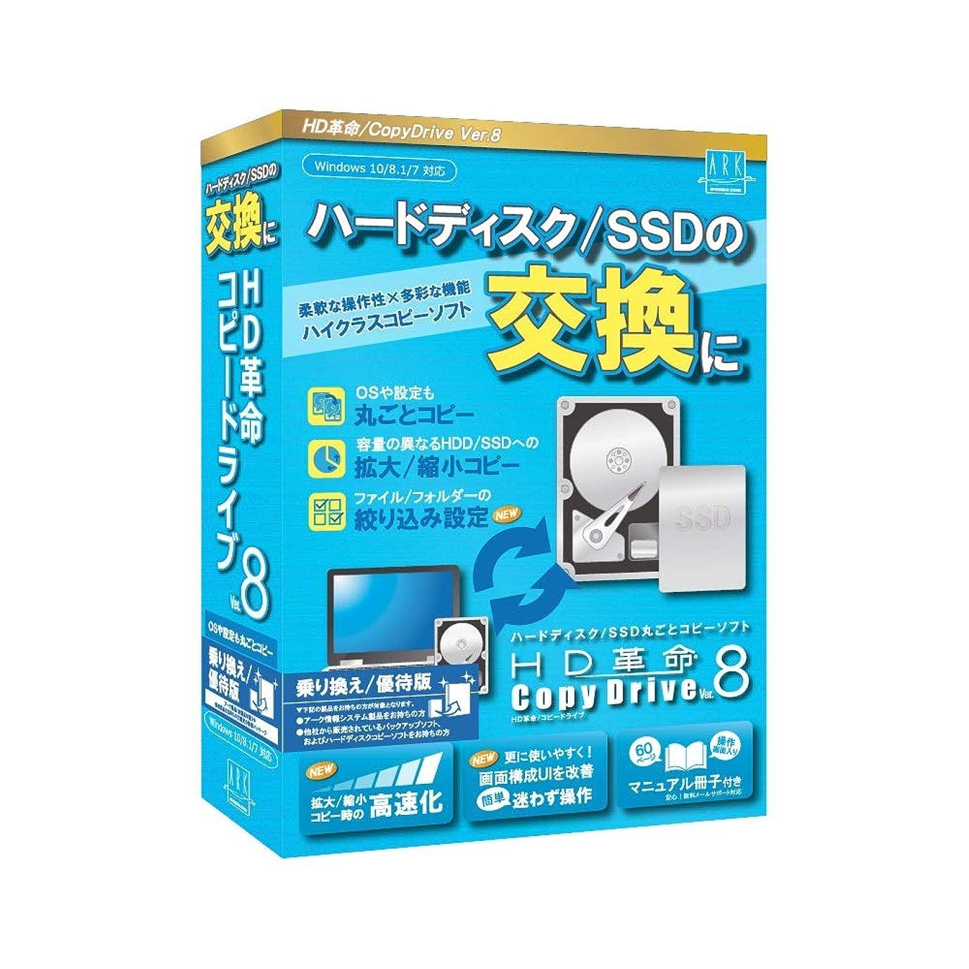 セブン行方不明手段【最新版】HD革命/CopyDrive8_乗り換え/優待版 ハードディスク SSD 入れ替え 交換 まるごとコピーソフト コピードライブ