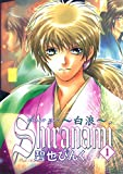 鬼外カルテ(6) Shiranami~白浪~(1) (ウィングス・コミックス)